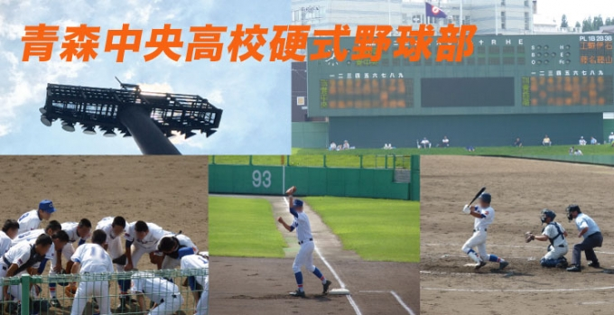 青森中央高校硬式野球部